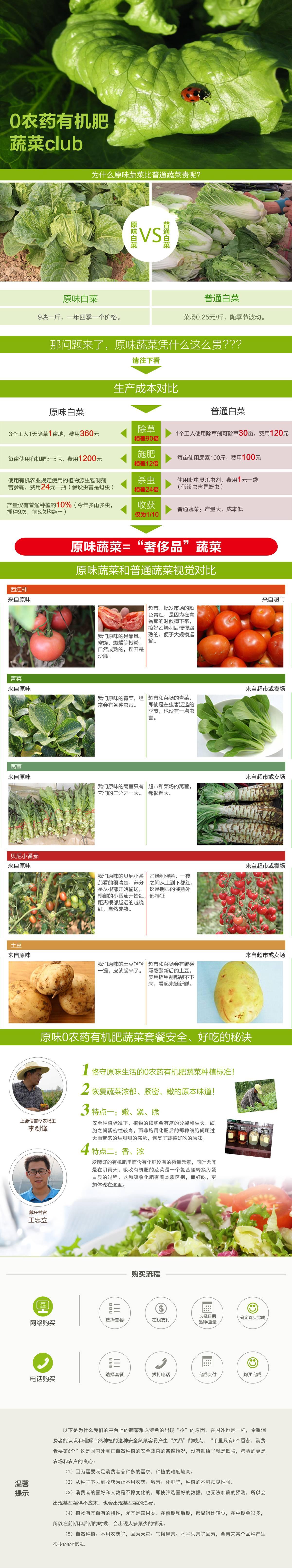 有机标准蔬菜套餐