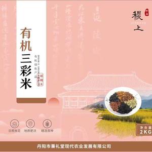有机三彩米(4斤)