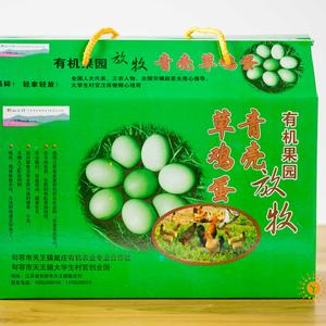 发酵床散养草鸡蛋 45/盒 绿壳