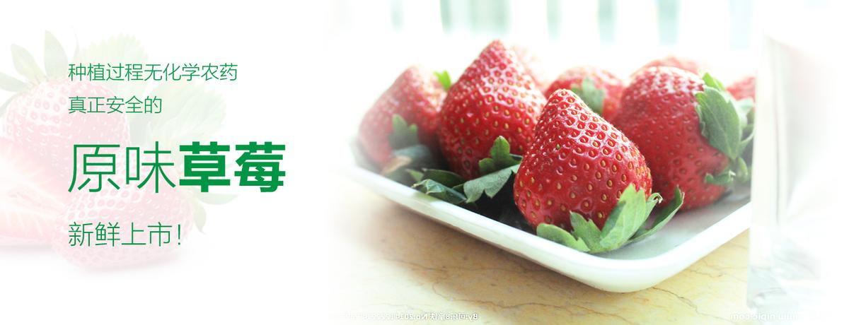 原味草莓新鲜上市