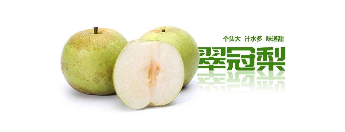 """""""草生栽培""""安全好梨"""